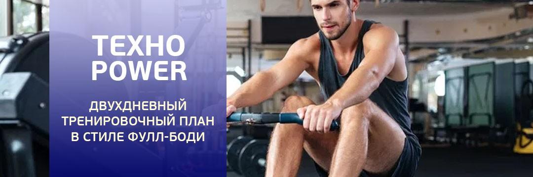 Набор мышечной массы » ТЕХНО-Power: тренировка на тренажерах