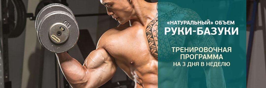 Набор мышечной массы » Руки-базуки: «натуральный» объем за 15 тренировок
