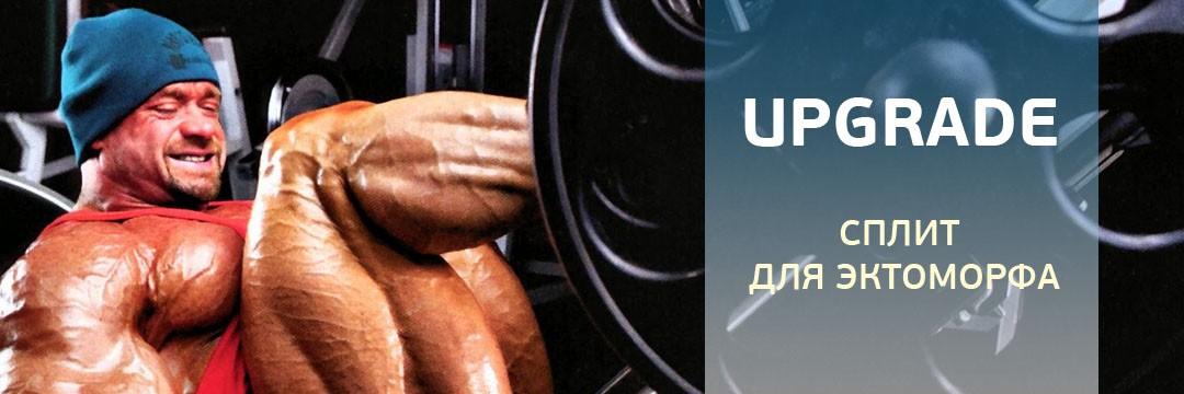 Набор мышечной массы » Upgrade: сплит для эктоморфа
