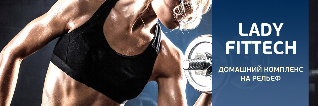 Fat Burning » For girls on the relief in the home: dumbbells + barbell