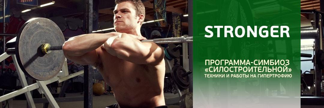 Gain Strength » Strength development: 4 days a week (supersets)