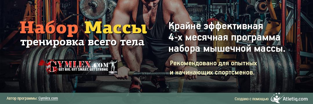 Набор мышечной массы » Набор мышечной массы на основе 5 принципов