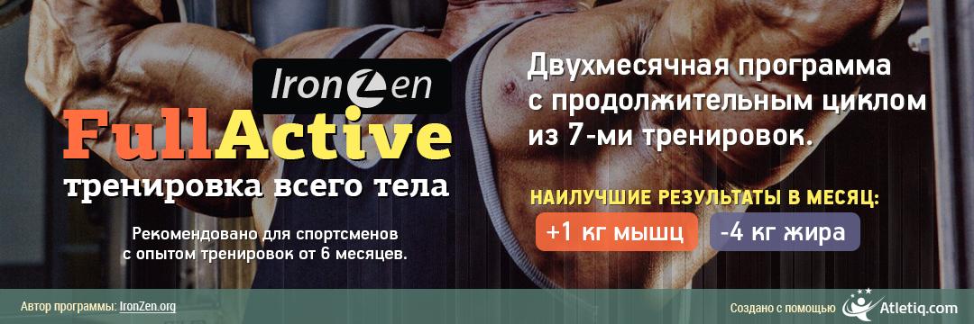 Набор мышечной массы » FullActive
