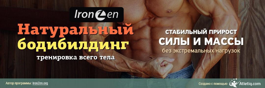 Набор мышечной массы » Натуральный бодибилдинг