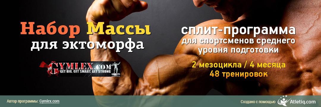 Набор мышечной массы » Программа для эктоморфа
