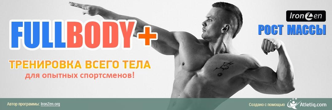 Набор мышечной массы » FullBody Plus