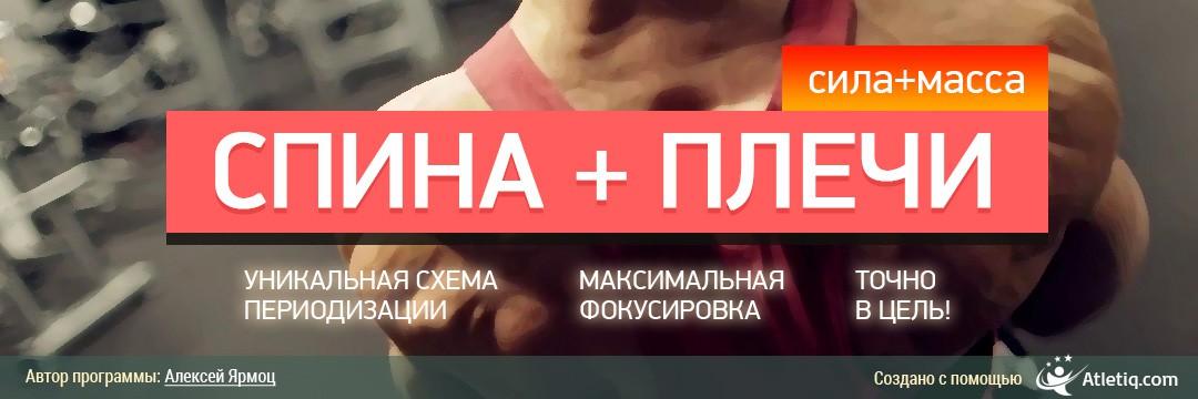 Набор мышечной массы » Плечи и Спина (масса + сила)