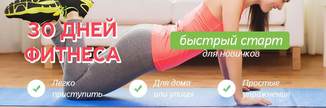 Поддержание формы » 30 дней фитнеса (для начинающих)
