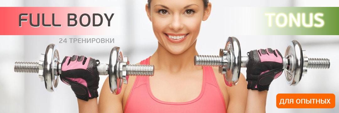 Жиросжигание, похудеть »  «FullBody Tonus» — мышечный тонус и сушка тела для женщин
