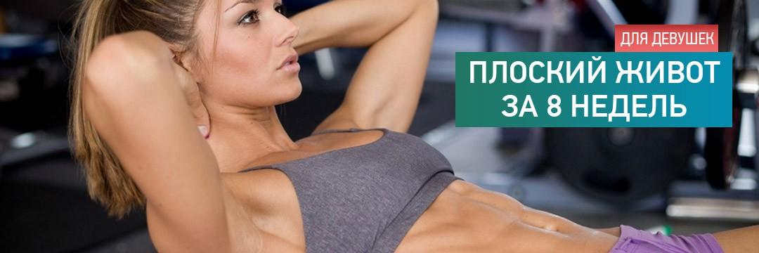 Жиросжигание, похудеть » Плоский живот за 8 недель