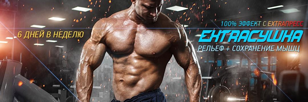 Жиросжигание, похудеть » EXTRAСУШКА. Рельеф + сохранение мышечной массы