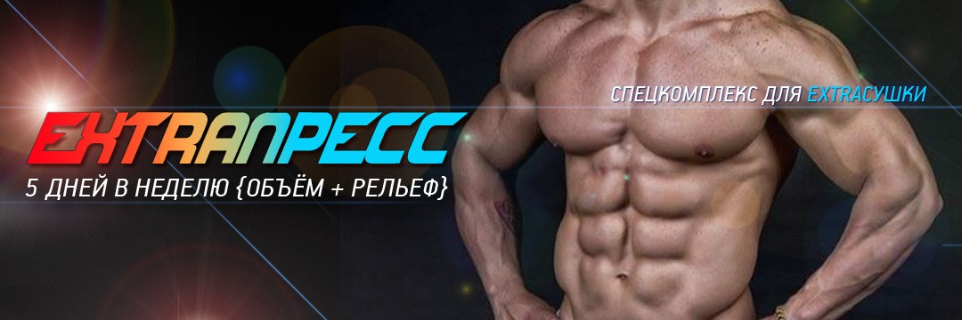 Fat Burning » EXTRA-ABS. Special complex for Lean Body