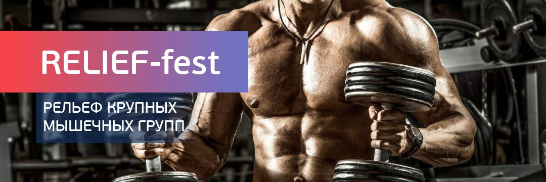 Fat Burning » RELIEF-fest (for the relief of large muscle groups)
