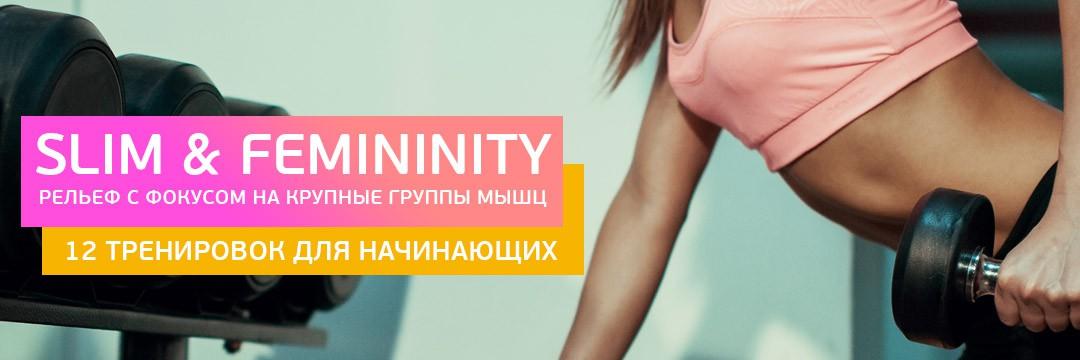 Жиросжигание, похудеть » Slim & Femininity: рельеф с фокусом на крупные мышцы