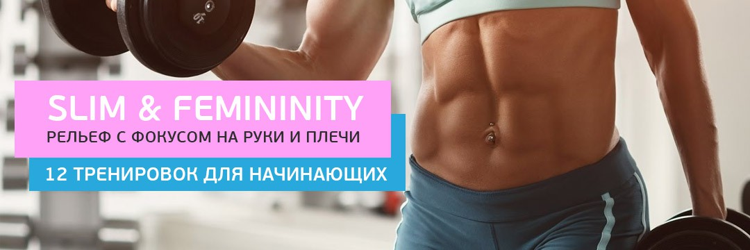 Fat Burning » Slim & Femininity: a relief with a focus on the arms and shoulders
