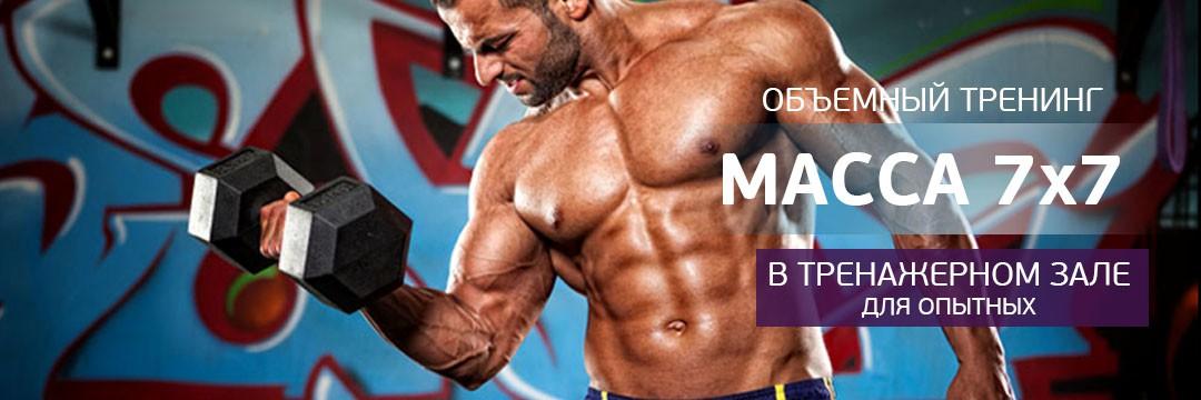 Набор мышечной массы » МАССА «7x7»