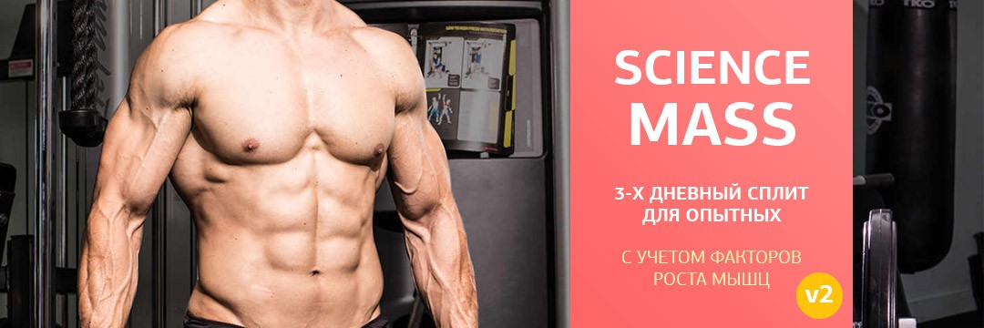 Набор мышечной массы » SCIENCE MASS — для опытных
